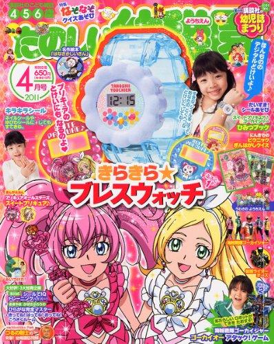 たのしい幼稚園 2011年 04月号 [雑誌]