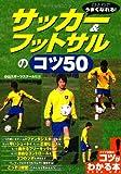 ひとりでうまくなれる!サッカー&フットサルのコツ50 (コツがわかる本)