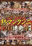 絶頂アクメ!熟マンクンニ120連発4時間 [DVD]