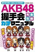 AKB48握手会完全攻略ガチマニュアル (COSMIC MOOK)
