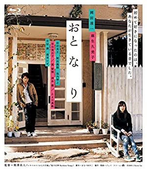 おと・な・り [Blu-ray]