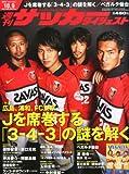 サッカーダイジェスト 2012年 10/9号 [雑誌]