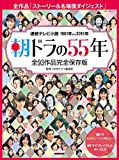 朝ドラの55年―全93作品完全保存版 (教養・文化シリーズ)
