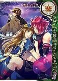 クローバーの国のアリス~チェシャ猫とワルツ 2 (IDコミックス)