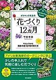 ポトマック先生の花づくり12カ月  —やさしくわかる四季の花101種の育て方