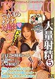 大量射精5 でかまらオンナ大集合☆ 【TKO-010】 [DVD]