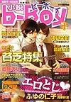 小説b-Boy (ビーボーイ) 2013年 01月号 [雑誌]