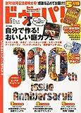 ドゥーパ! 2014年 6月号