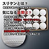 軟式野球ボール スリケン 1ダース (A号:一般成人用(A球))