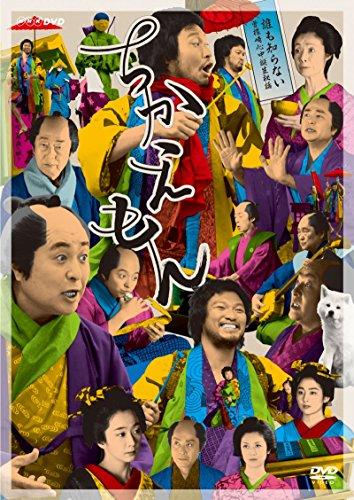 ちかえもん DVD-BOX