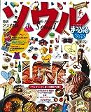 ソウル '10 (まっぷるマガジン)