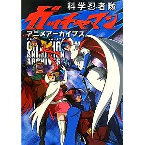 科学忍者隊ガッチャマン アニメアーカイブス (ShoPro Books)