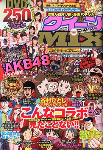 ぱちんこオリ術&漫画パチンカー クイーンMIX (ミックス) 2014年 10月号 [雑誌]