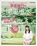 李家幽竹の開運風水2009 (別冊家庭画報)