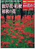 週刊四季花めぐり50 彼岸花・桔梗 初秋の花 (小学館ウィークリーブック)