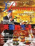 美・プレミアムNo.12 2015 Spring 2015年 05 月号 [雑誌]: 季刊プリ*フラ 増刊