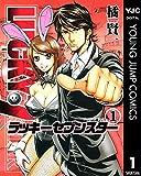 ラッキーセブンスター 1 (ヤングジャンプコミックスDIGITAL)