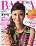 BAILA (バイラ) 2009年 06月号 [雑誌]