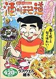 酒のほそ道 春のつまみスペシャル (Gコミックス)