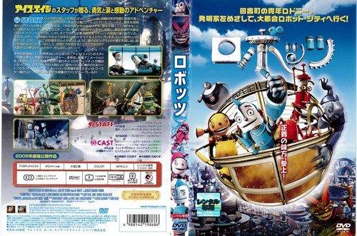 ロボッツ  [DVD]