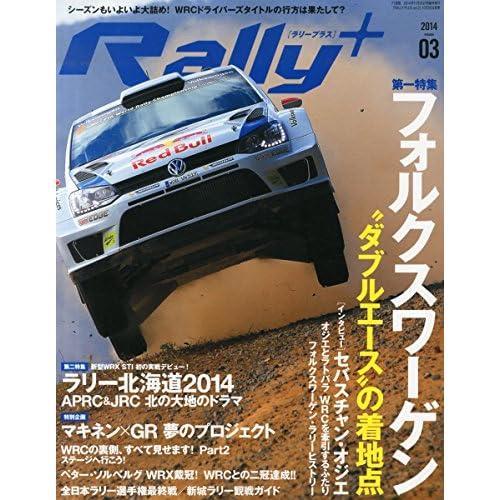 RALLY PLUS (ラリー プラス) vol.3 2014年 11/25号 [雑誌]
