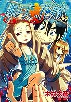 瀬戸の花嫁(15) (ガンガンコミックスJOKER)
