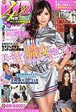 スッキリお仕事レディEX 2012年 03月号 [雑誌]