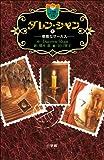 ダレン・シャン1 奇怪なサーカス (小学館ファンタジー文庫)