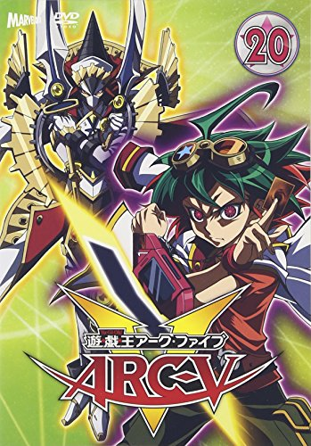 遊☆戯☆王ARC-V TURN-20 [DVD]