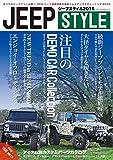 Jeep STYLE 2015 (メディアパルムック)