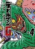 デビルマンG(4) (チャンピオンREDコミックス)