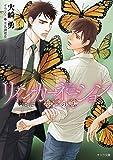 リインカーネーション: ~胡蝶の恋~ (キャラ文庫 ひ 1-37)
