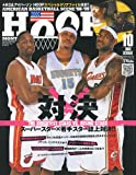 HOOP (フープ) 2009年 10月号 [雑誌]