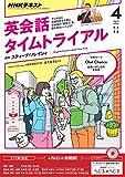 NHKラジオ 英会話タイムトライアル 2016年 4月号 [雑誌] (NHKテキスト)