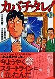 カバチタレ! 10 (10) (講談社漫画文庫 こ 8-10)