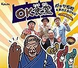 OK食堂-ガッツ石松&ポカスカジャン