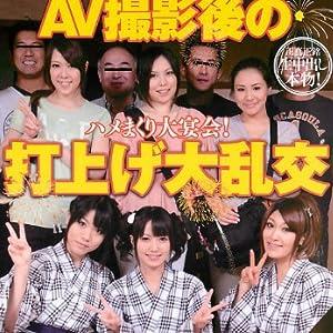AV撮影後の打上げ大乱交 CREAM PIE [DVD]