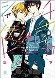 チカチカ・シャーベット (gateauコミックス)