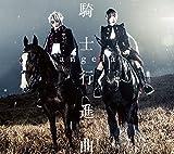 騎士行進曲 (デジタルミュージックキャンペーン対象商品: 200円クーポン)