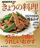 NHK きょうの料理 2016年 4月号 [雑誌] (NHKテキスト)