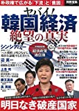 ヤバイ! 韓国経済 絶望の真実 (別冊宝島 2421)