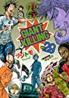 GIANT KILLING 第29巻