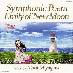 : 風の少女エミリー オリジナル・サウンドトラック