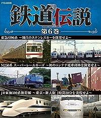 鉄道伝説 第6巻 [Blu-ray]