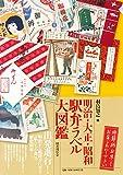 明治・大正・昭和駅弁ラベル大図鑑