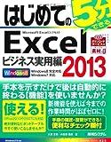 はじめてのExcel2013 ビジネス実用編 (BASIC MASTER SERIES)