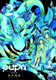 pupa 2 (ヤングチャンピオンコミックス)
