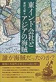 東インド会社とアジアの海賊
