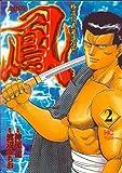 鳳 2 (ニチブンコミックス)