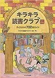キラキラ読書クラブ 改訂新版 ―子どもの本702冊ガイド―